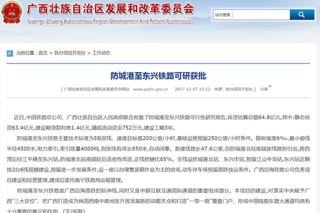 广西防城港至东兴铁路可研获批 建设工期3年