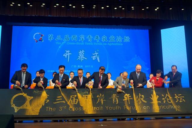 第三届两岸青年农业论坛在广西贺州举办