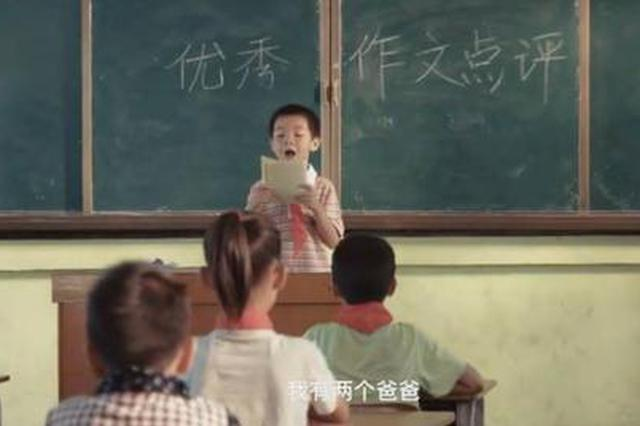 【广西微电影大赛】《我的爸爸是警察》:一娃两爸的故事