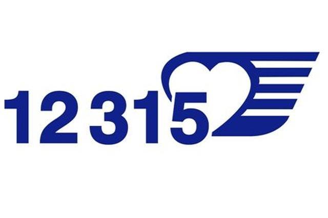 """12315热线""""诉易""""系统优化 消费维权渠道更畅通"""