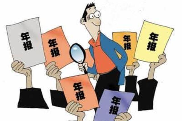 南宁2017年市场主体年报公示 可通过三种方式年报