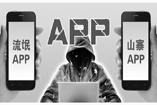 快卸载!这8款APP存在隐私窃取、资费消耗和流氓行为