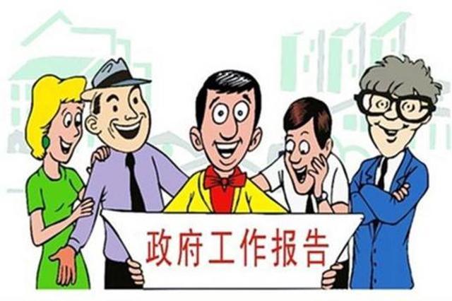 8个民生关键词聚焦政府工作报告 直击桂林市新变化