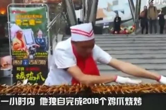 """广西""""烧烤狂人""""一小时独烤2018个凤爪(视频)"""