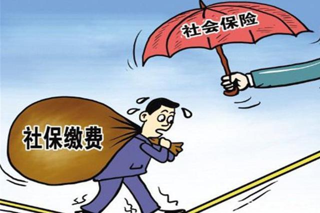 广西:不按规定支付社保 负责人将被约谈