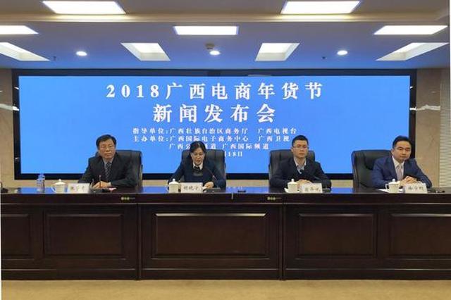 广西电商年货节将于1月26日盛大开幕