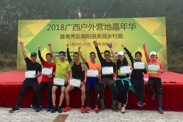 广西户外营地嘉年华暨青秀区南阳镇美丽乡村跑活动举行