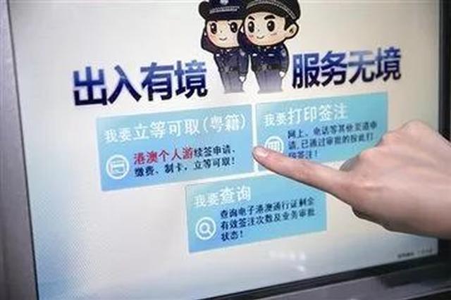 """公安部推出8项便利措施 居民出入境在""""家门口""""办证"""