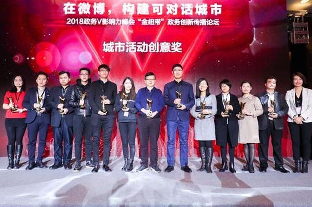2018政务V影响力峰会在京举行 广西政务硕果累累