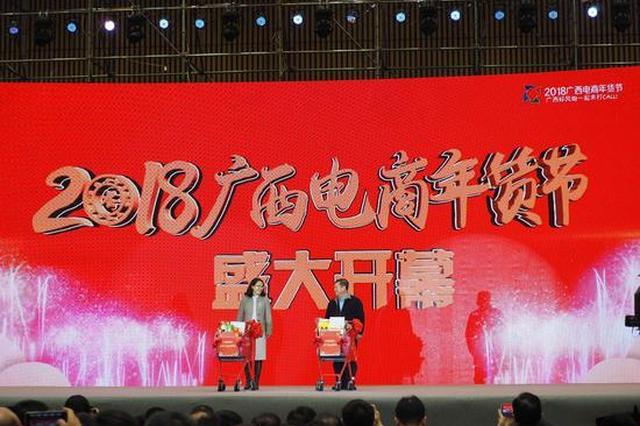 2018广西电商年货节开幕:线上线下发力 年味有创意