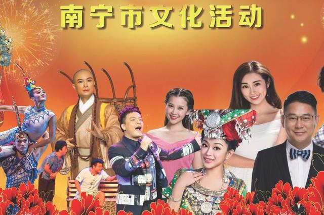 最强攻略!2018年春节期间南宁市文化活动安排出炉