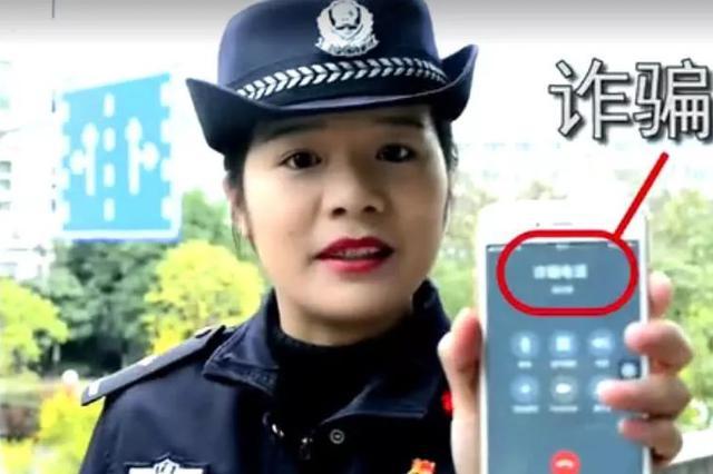 """南宁美女警花成""""网红"""" 自编自导MV教你如何防诈骗"""