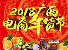 1月26-28日相约南宁国际会展中心金桂花厅&B2展厅