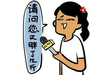 """六机构发布食消建议:如何避免""""每逢佳节胖三斤"""""""