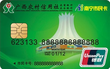 """南宁:一张市民卡 开启拥军""""智慧模式"""""""
