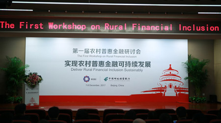 首届农村普惠金融研讨会在京召开