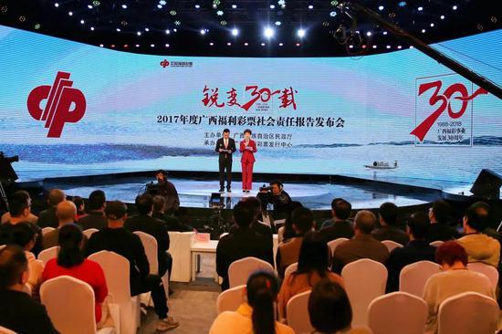自治区民政厅主办、广西福彩中心承办的2017年度广西福利彩票社会责任报告发布会