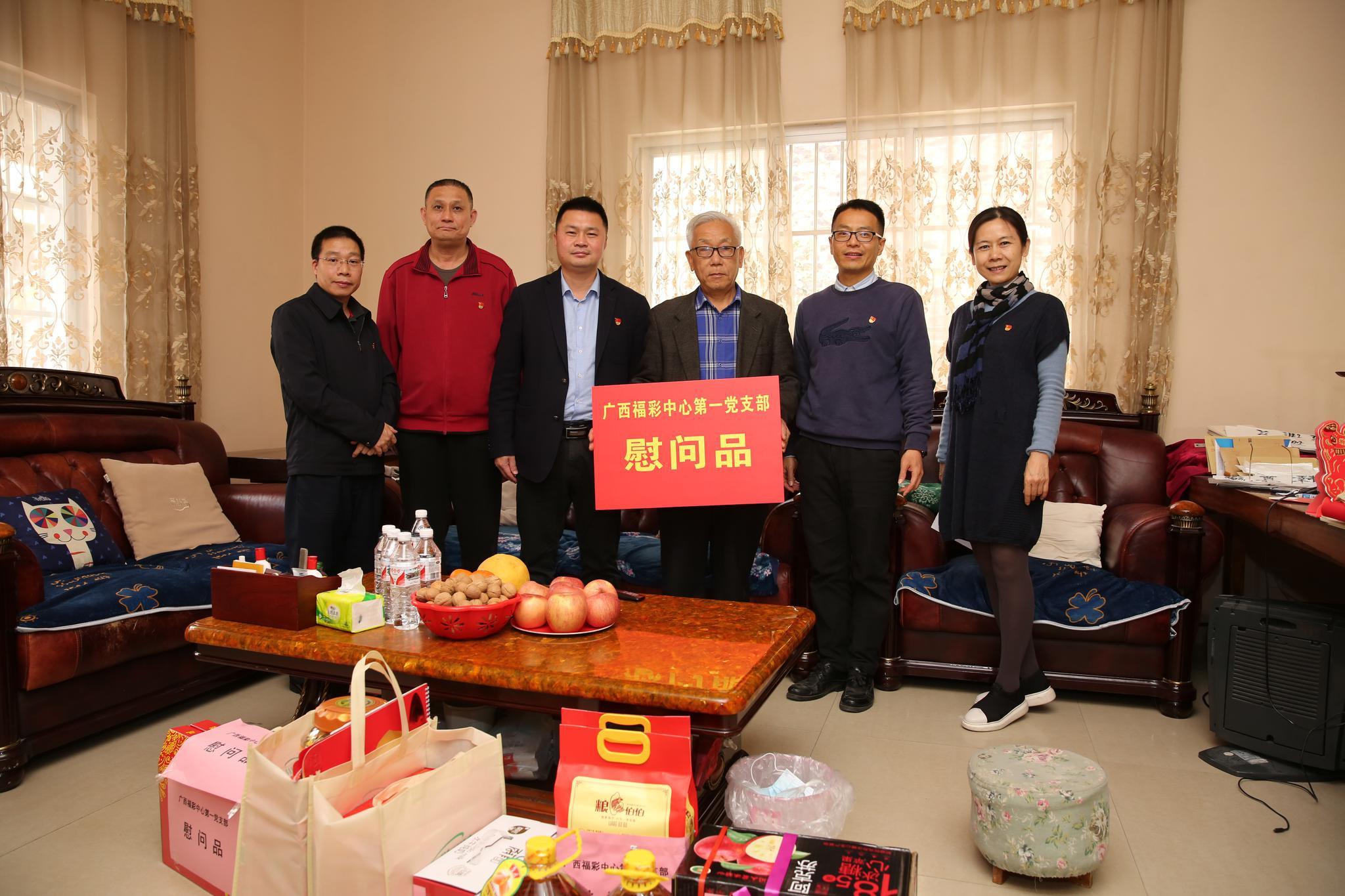 廣西福彩中心黨總支部黨員代表走訪慰問退休黨員