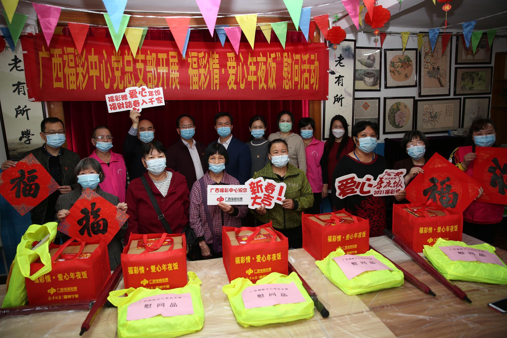 社區困難群眾收到廣西福彩中心送來的愛心年夜飯