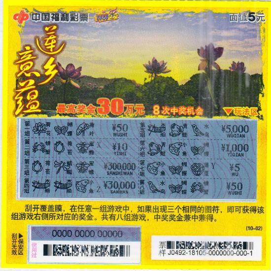此次在活动现场发行的《莲乡意蕴》即开型福利彩票样票