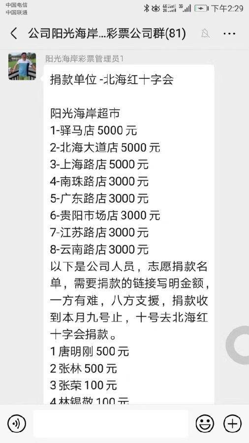 唐明刚以公司名义和员工自发组织的捐款共计29180元