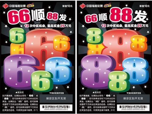 """(福彩刮刮樂新票""""66順88發"""")"""