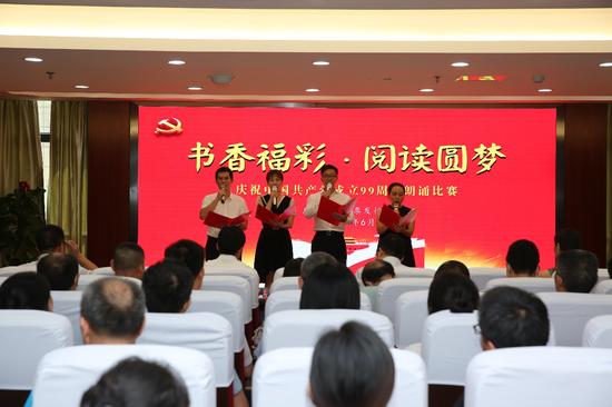"""庆祝中国共产党成立99周年朗诵比赛暨""""书香福彩·阅读圆梦""""朗读活动现场"""