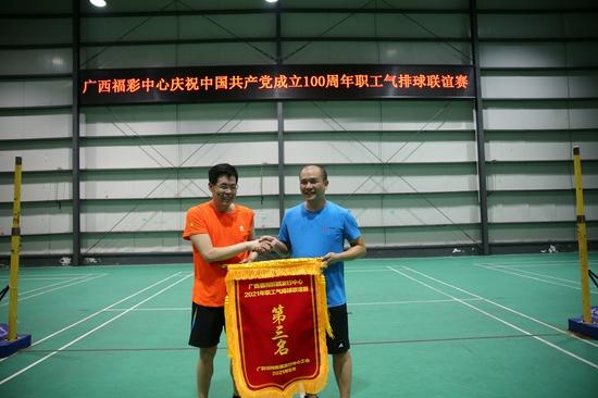 广西福彩中心领导为分获一、二、三名的队伍颁发锦旗