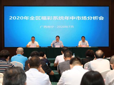 2020年全區福彩系統年中市場分析會在南寧召開