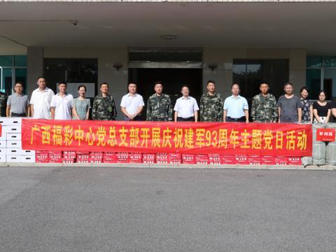 廣西福彩中心黨總支部開展建軍93周年主題黨日活動