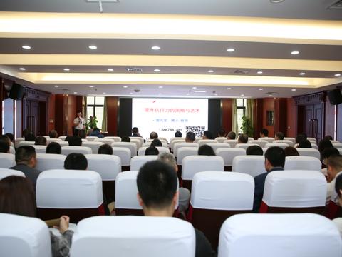 """广西福彩中心举办 """"提升执行力的策略与艺术""""福彩讲堂专题讲座"""