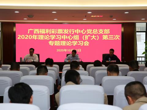 广西福彩中心党总支部召开2020年理论学习中心组(扩大)第三次专题理论学习会