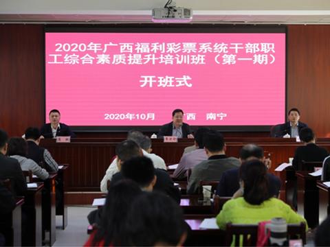 广西福彩系统举办干部职工综合素质提升培训班