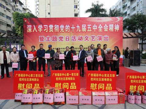 廣西福彩中心黨總支部開展到社區報到服務月活動