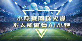 智能神器预测世杯女14中11!预测全球赛事