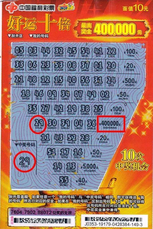 图为:此次中奖的刮刮乐彩票票根
