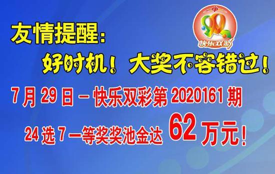 快乐双彩第2020161期24选7一等奖奖池金达62万元