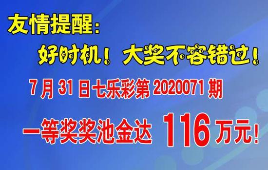 七乐彩第2020071期一等奖奖池金达116万元
