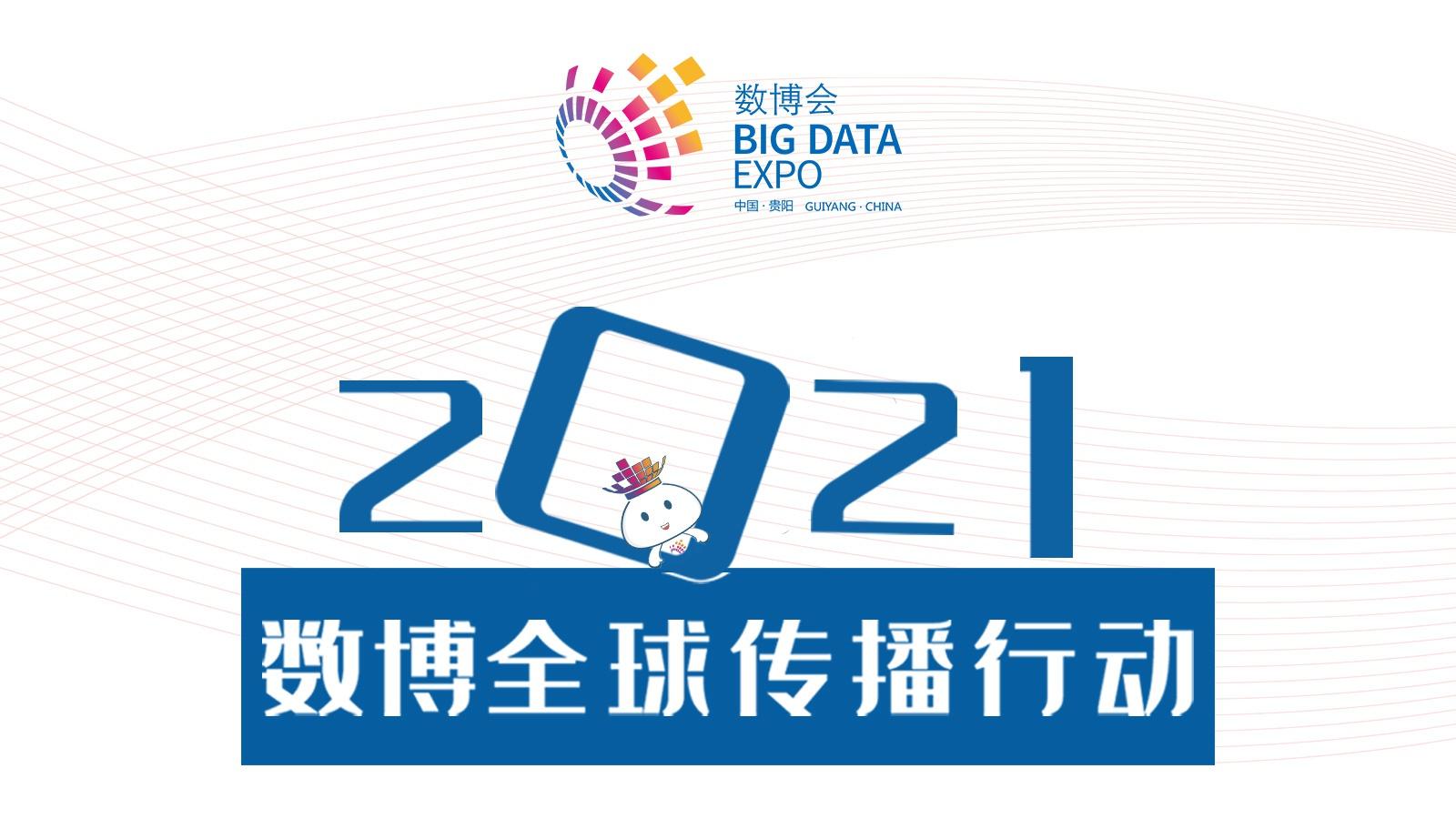 2021中國國際大數據產業博覽會