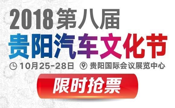 2018第八届贵阳汽车文化节蓄势待发