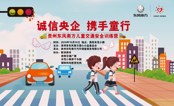 贵州东风南方儿童交通安全训练营
