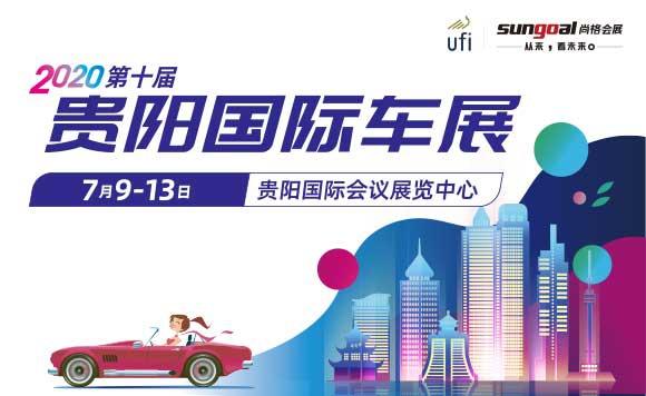 贵州车市首展,2020贵阳国际车展