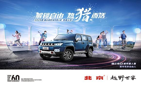 北京越野2020款BJ40城市猎人版贵阳上市