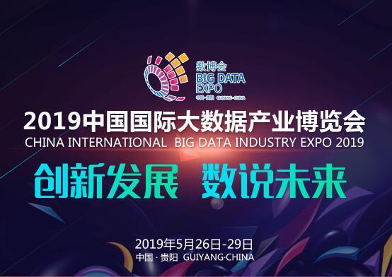 2019中国国际大数据产业博览会