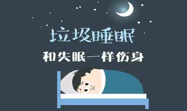 经常做梦算不算睡眠质量差?