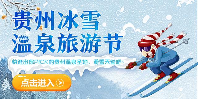 选出你pick的贵州温泉&滑雪圣地