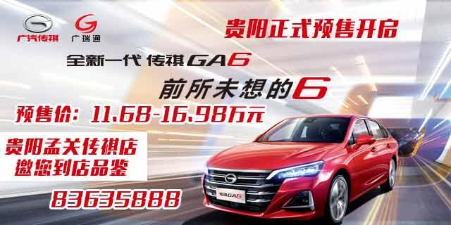 传祺GA6 贵阳正式预售开启