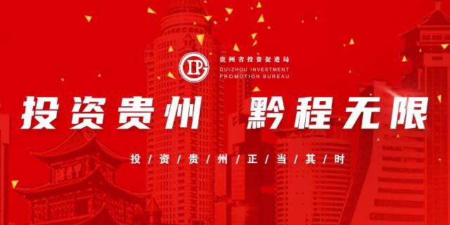 貴州省投資促進局