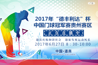 """2017""""德丰利达""""杯中国门球冠军赛开幕直播"""