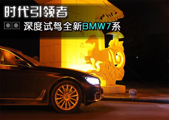 新浪汽车深度试驾全新BMW7系
